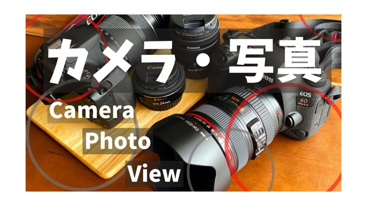 ▼カメラ・写真